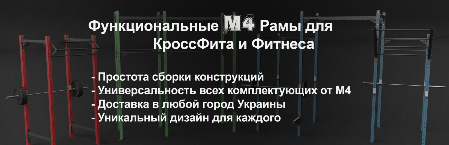 Кроссфит Оборудование